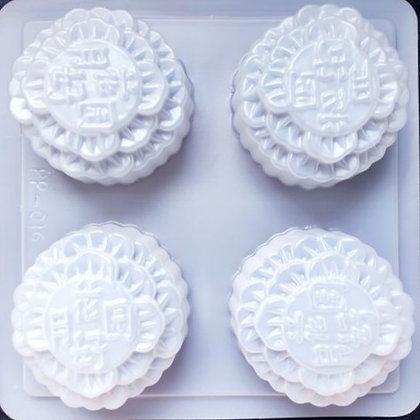 Jelly Mooncake Mold (花好月圆 wording)