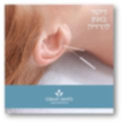 דיקור באוזן להרזייה.jpg