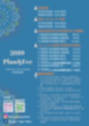 2019 Plan&Fee(2).png