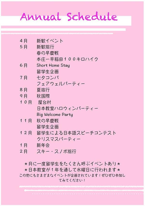 WIC年間スケジュール.JPG