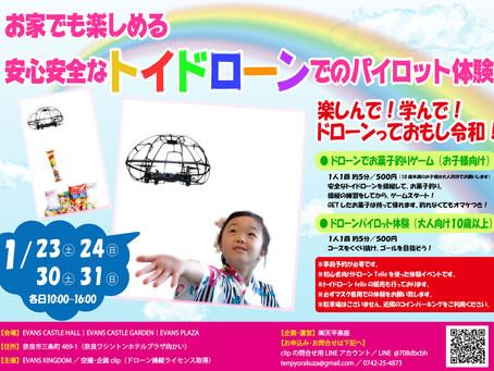 ドローンパイロット体験イベント in 奈良