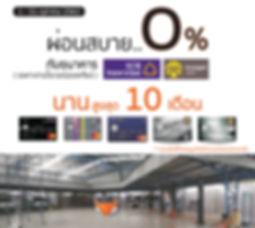 Promotion 0%-01.jpg