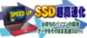 SSD交換で、パソコンがワンランク速くなる。