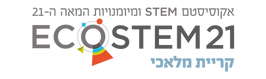 Stem_kiryat_malachi logo.png