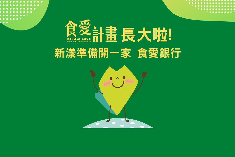 食愛計畫長大-官網圖.png
