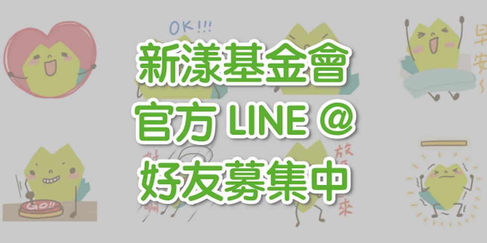 加入新漾LINE@