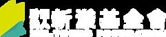 新漾基金會_浮水logo-w.png