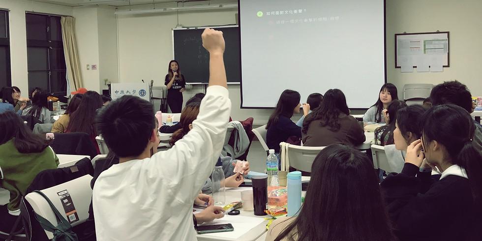 跨文化服務課程 開放填表邀約,新漾到府分享!