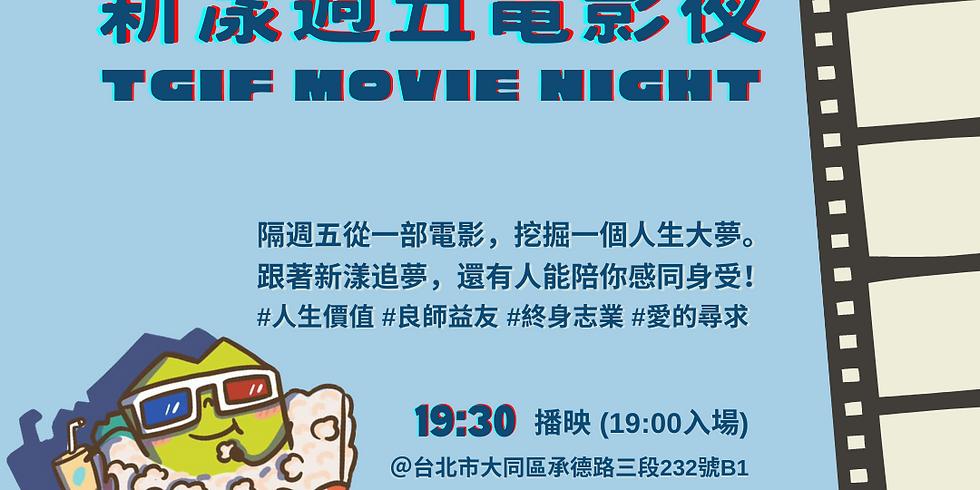 週五電影夜 每個月從一部電影,挖掘一個人生大夢!