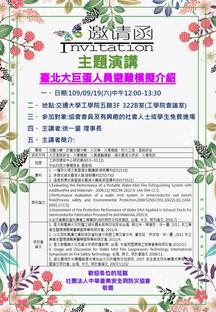 109/9/19(六)主題演講-臺北大巨蛋人員避難模擬介紹