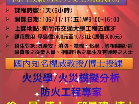 工業4.0廠房防火安全規劃實務(6小時/日間班)