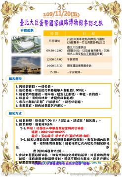 〔會員旅遊〕1091120臺北大巨蛋&國家鐵道博物館