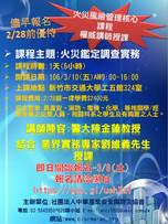 即日起報名~3/6止-火災鑑定調查實務課程6H