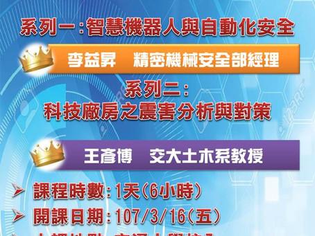 產安防災工程師養成班第三期-早鳥價~2/28止