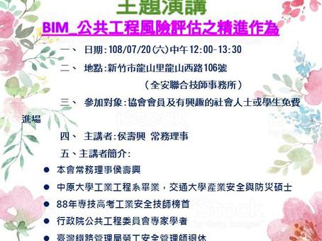 〔免費主題演講〕BIM_公共工程風險評估之精進作為