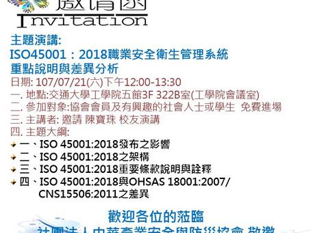 主題演講: ISO45001:2018職業安全衛生管理系統 重點說明與差異分析