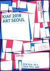 KIAF-2018_poster-B-1.jpg