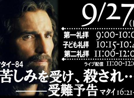 9/27 日曜礼拝のお知らせ