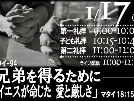 1/17 日曜礼拝のお知らせ