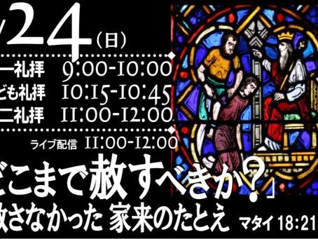 1/24 日曜礼拝のお知らせ