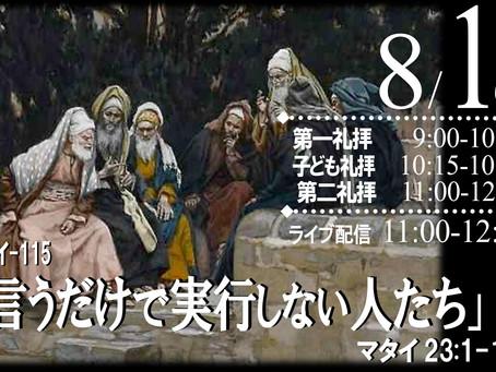 8/1 日曜礼拝のお知らせ