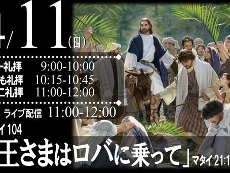 4/11 日曜礼拝のお知らせ