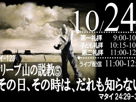 10/24 日曜礼拝のお知らせ