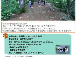 第5回 お散歩withわん お誘い!