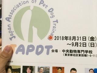 JAPDTカンファレンス 2018年8月31日~9月2日