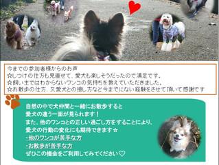 第4回 お散歩withわん!