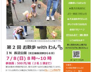 第2回 お散歩withわん!