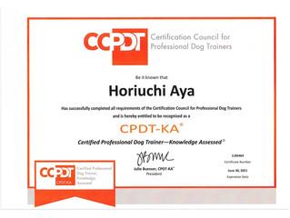 CCPDT 無事に合格しました♪