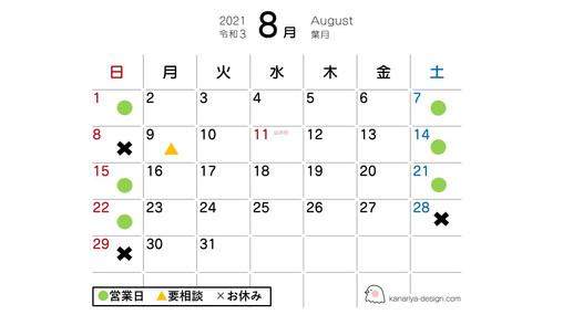 8月スケジュール.jpg