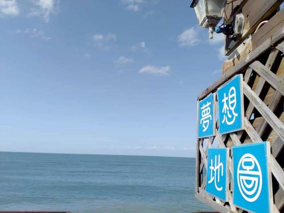 夢想地圖咖啡館 海景照