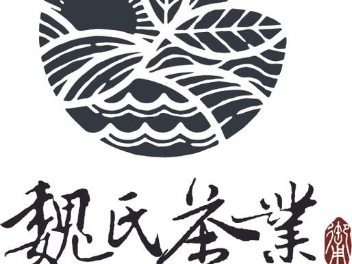 魏氏茶業    品茗一縷百年茶香