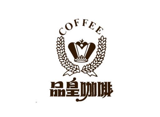 「品皇咖啡」 優質原料、熱忱服務,打造咖啡王國