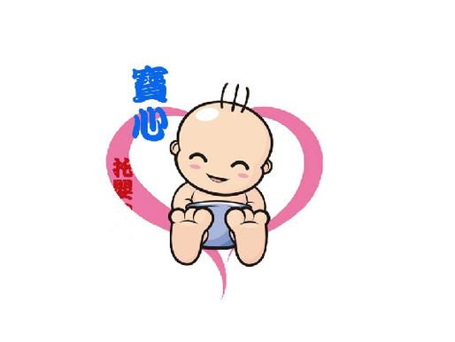 「寶心產後照護暨托嬰機構」 用家人角度提供最專業服務的好夥伴