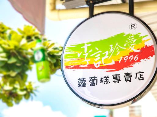 「李記珍愛蘿蔔糕專賣店」珍惜與愛護