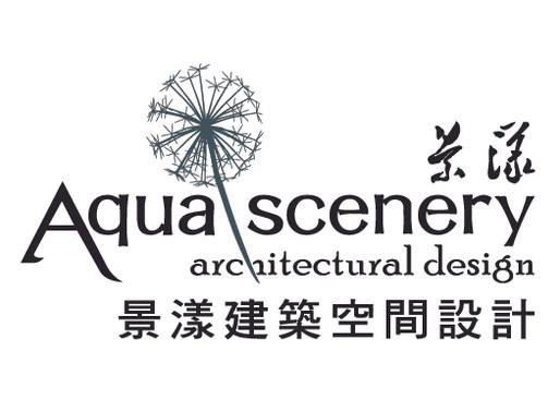 景漾建築空間設計    提供從建築到設計的一條龍服務