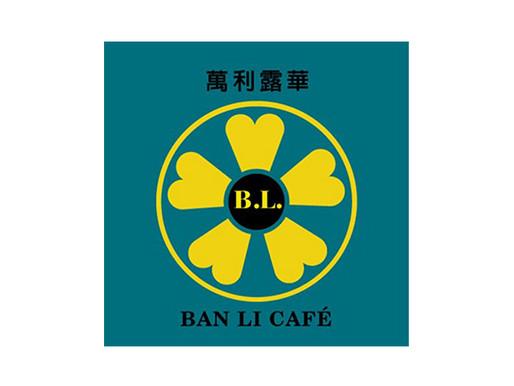 BAN LI CAFE 萬利露華咖啡館    細品在地人文歷史的咖啡香