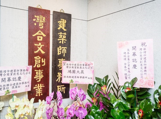 「蔡增仲建築師事務所」打造圓夢的事業平台