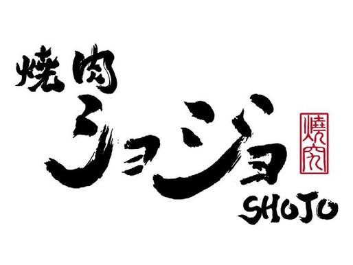 「焼肉ショジョYakiniku SHOJO」用心打造極品美味的燒肉帝國