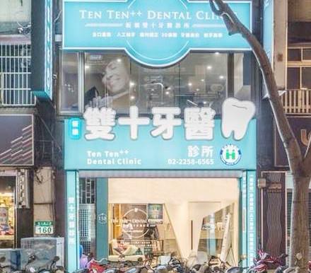 板橋雙十牙醫診所    引領科技牙醫新美學