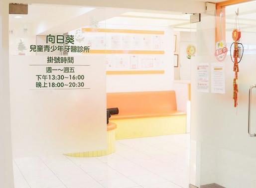 「向日葵兒童青少年牙醫診所」貼近孩子的心,呵護牙齒健康