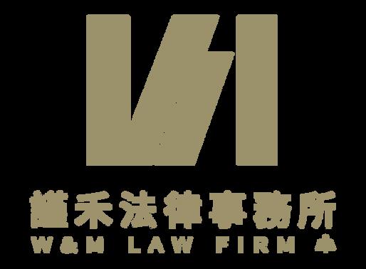 「謹禾法律事務所」法、理、情的專業素養發揚人道精神