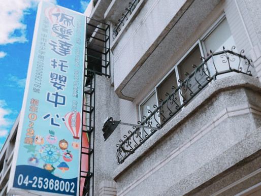 臺中市私立佩樂達托嬰中心   取自天堂Paradise有著快樂、幸福到達的涵義