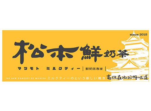 「松本鮮奶茶」台灣茶飲新文化