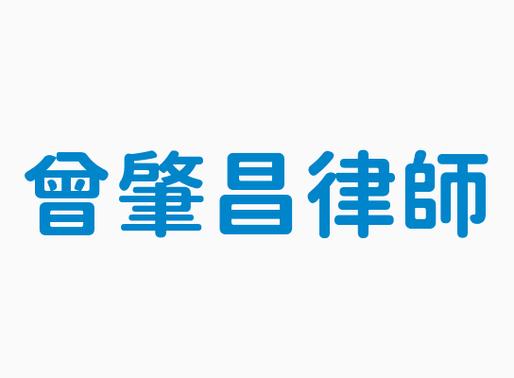 「曾肇昌律師事務所」回饋社會,公平正義的專業法律服務