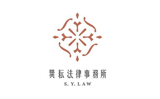 「巽耘法律事務所」以同理心為本,與專業並行的律師事務所