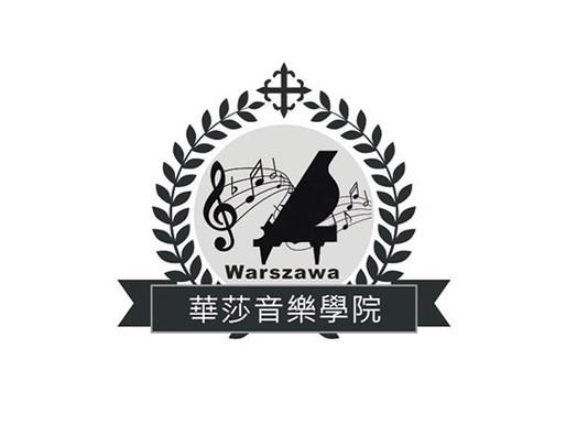 「華莎音樂學院」培育未來的音樂殿堂